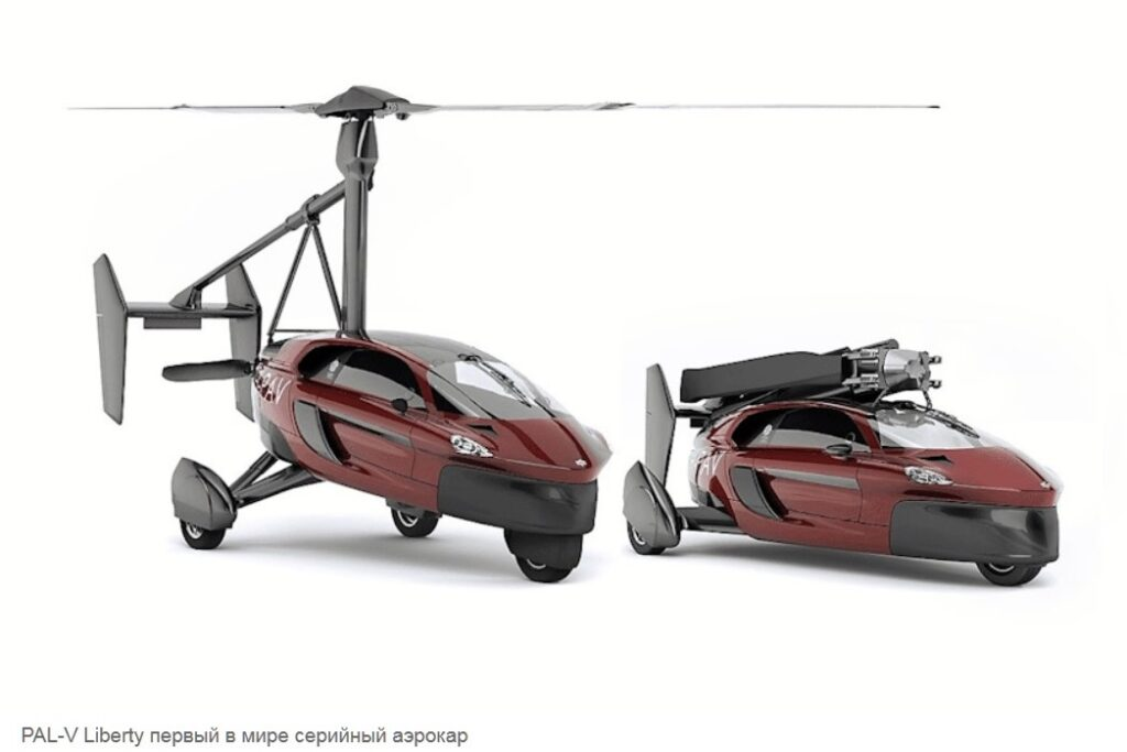 Летающему автомобилю впервые разрешили передвигаться пообщим дорогам
