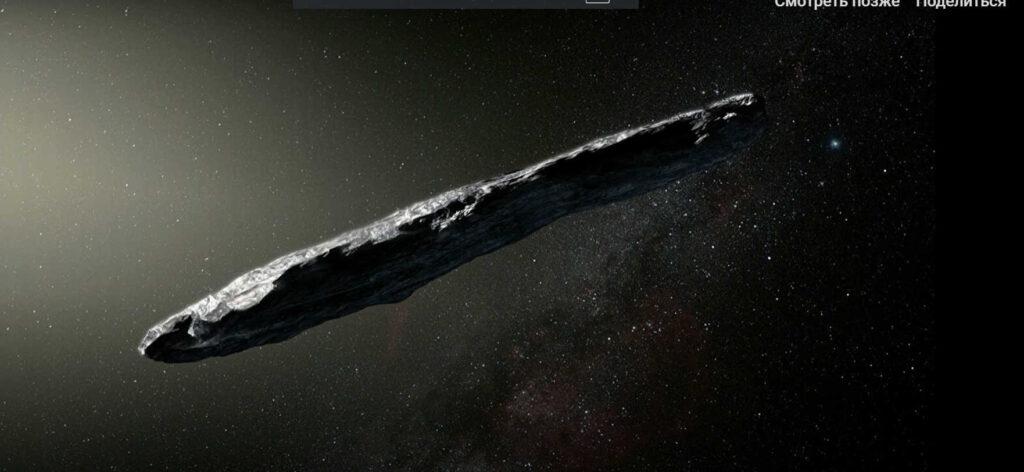 Астрофизик доказывает, что астероид Оумуамуа— это инопланетный космический парус